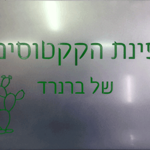 שלט מתכת צבע ירוק