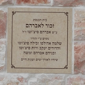 חריטה באבן מוטבע בקיר
