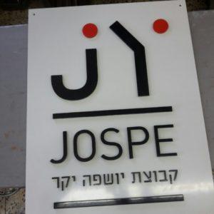 לוגו חברה באותיות מתכת