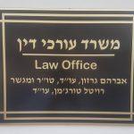 שלט מתכת למשרד עורכי דין